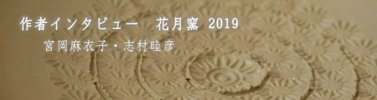 花月窯インタビュー 2019