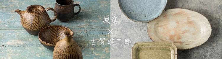 城進×古賀雄二郎 二人展