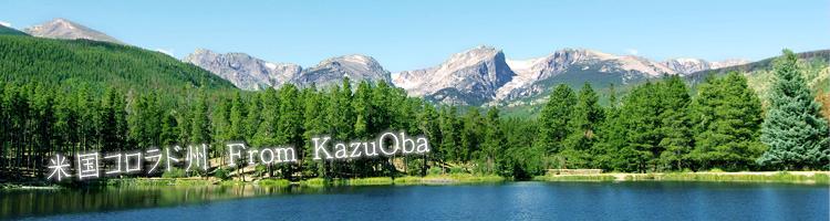 米国コロラド州 From KazuOba