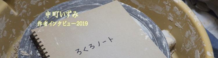 中町いずみさん作者インタビュー