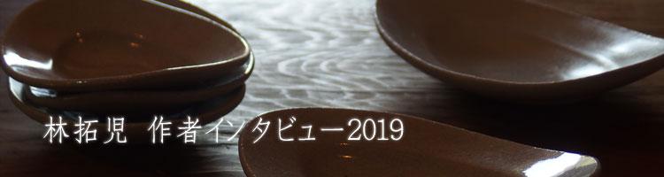 林拓児さんインタビュー2019
