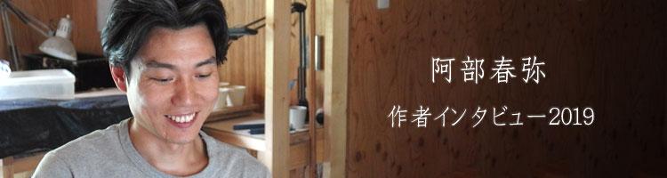 阿部春弥さんインタビュー2019