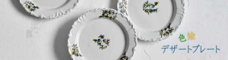 6寸リム装飾皿