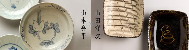 WEB限定 山本亮平×山田洋次 二人展