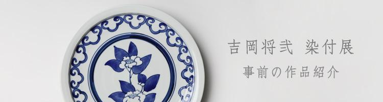 吉岡将弐 染付展 ―新古伊万里が謳う―