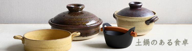 土鍋のある食卓
