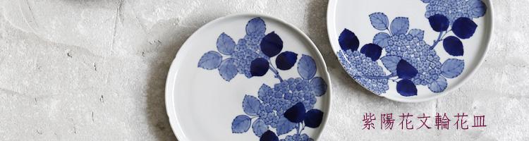 紫陽花文輪花皿