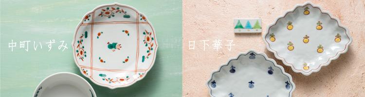 WEB限定 日下華子×中町いずみ 二人展