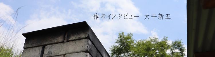 大平新五さんインタビュー