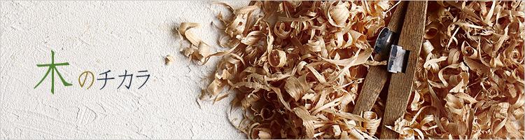 木工の商品一覧