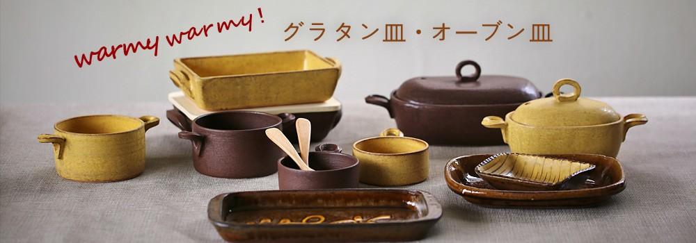 オーブン皿、耐熱皿特集