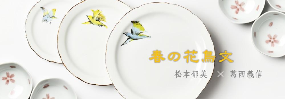 春の花鳥文