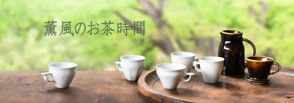 薫風のお茶時間