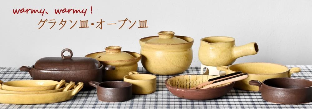 グラタン皿・オーブン皿