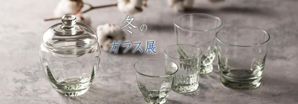 冬のガラス展