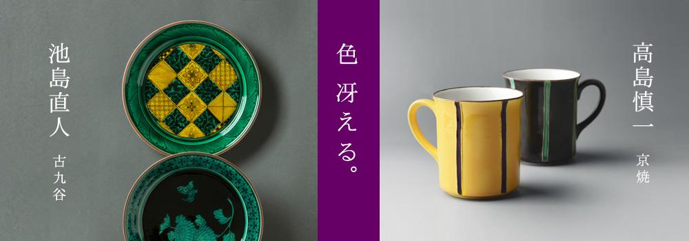 色 冴える。 高島慎一(京焼)・池島直人(古九谷) 色絵展