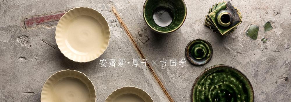 安齋新・厚子×吉田学展