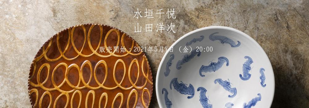 WEB限定 水垣千悦×山田洋次二人展