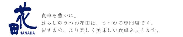 暮らしのうつわ 花田